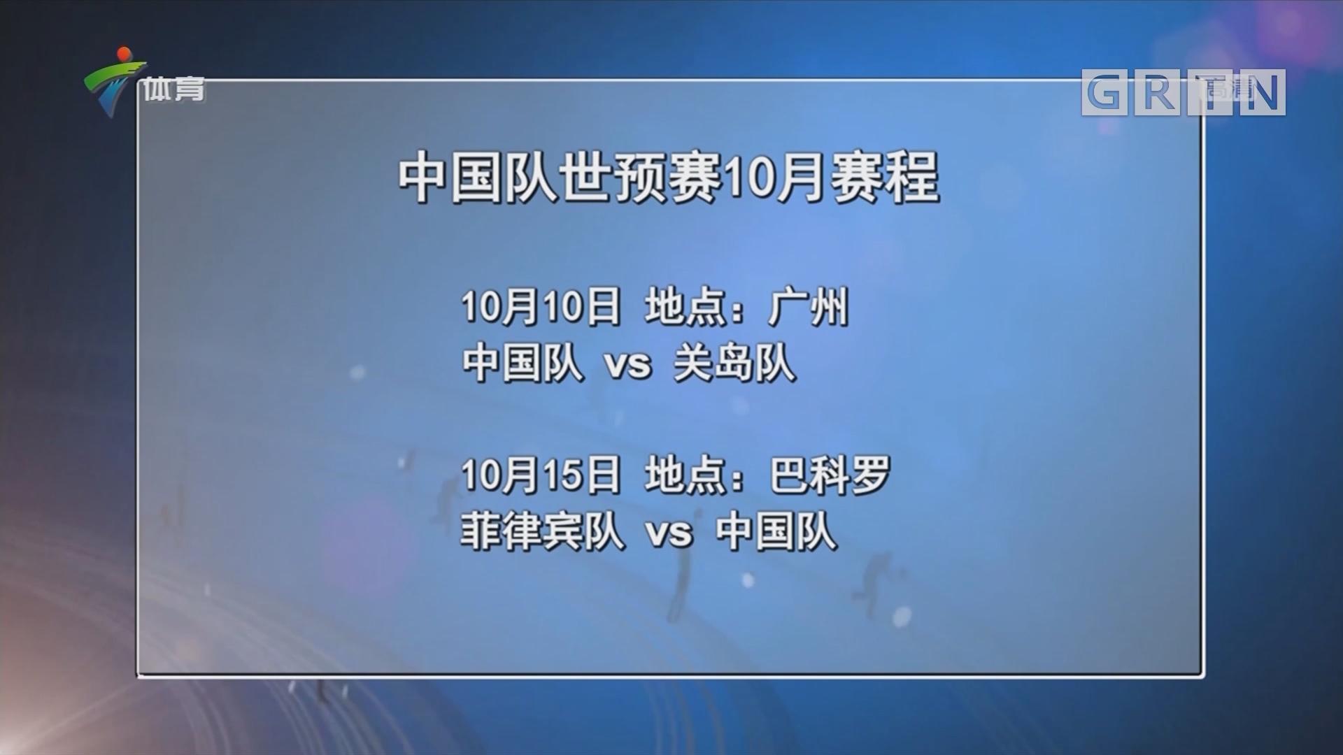中國隊世預賽10月賽程
