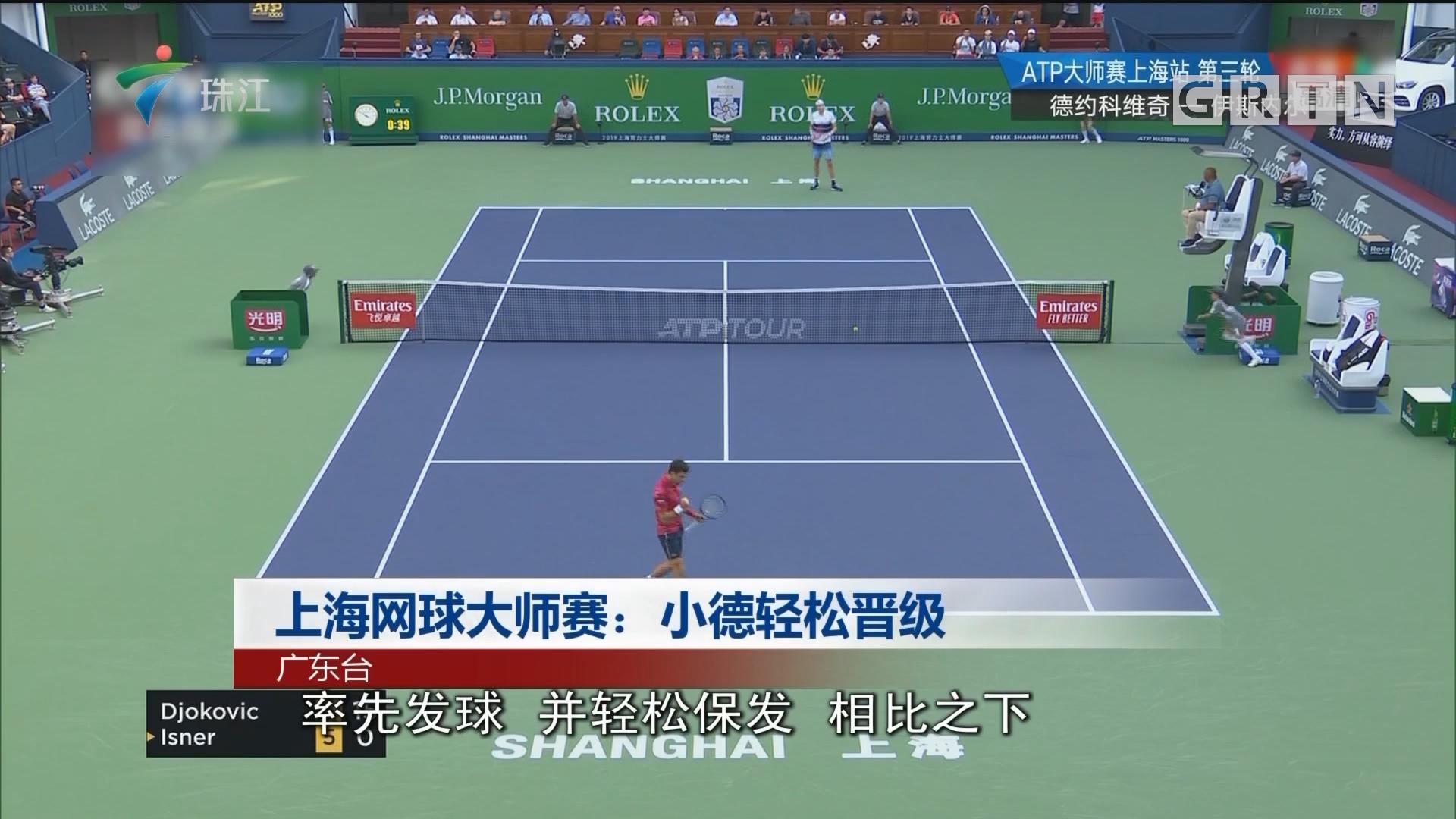 上海网球大师赛:小德轻松晋级