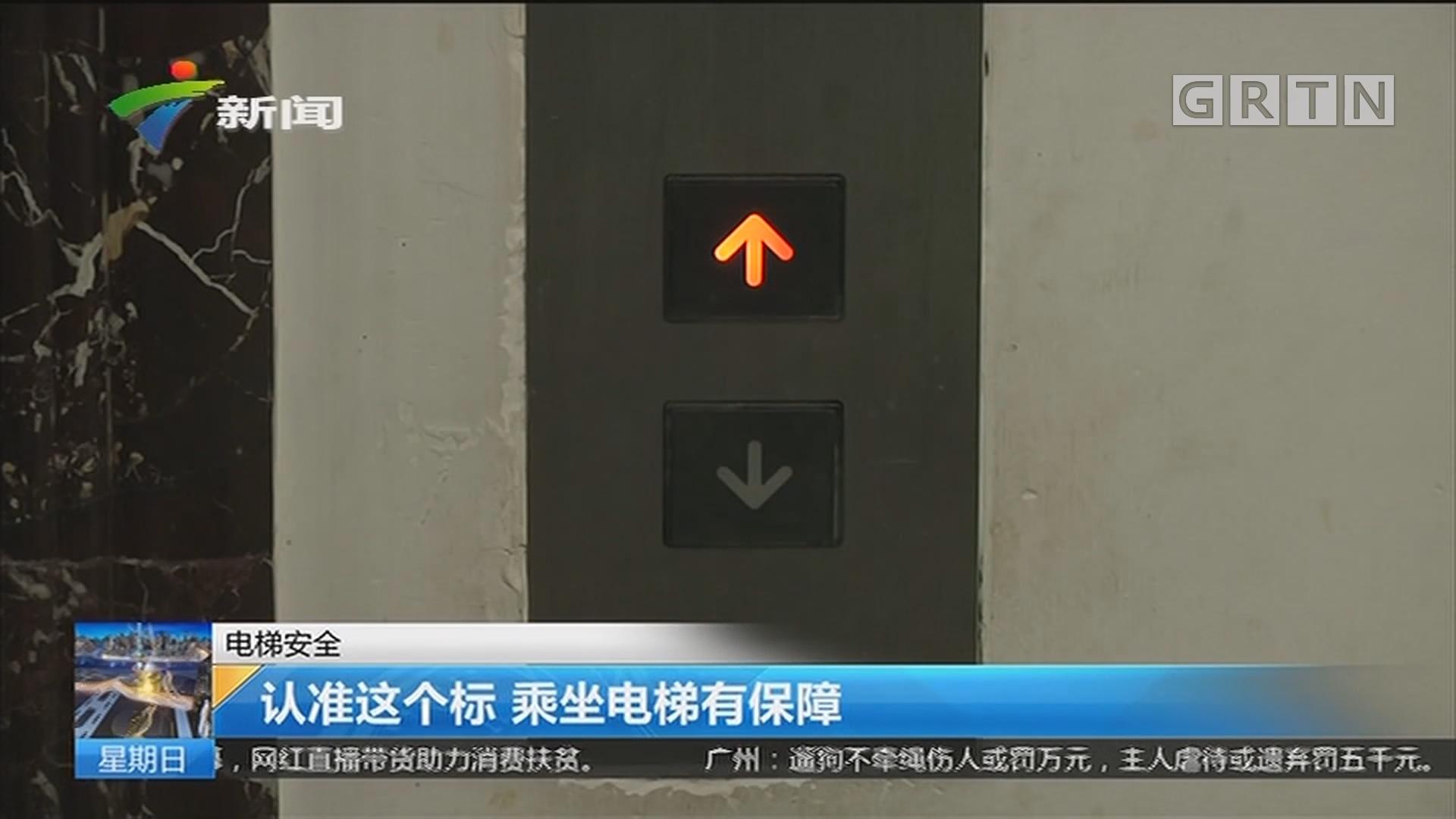 电梯安全:认准这个标 乘坐电梯有保障