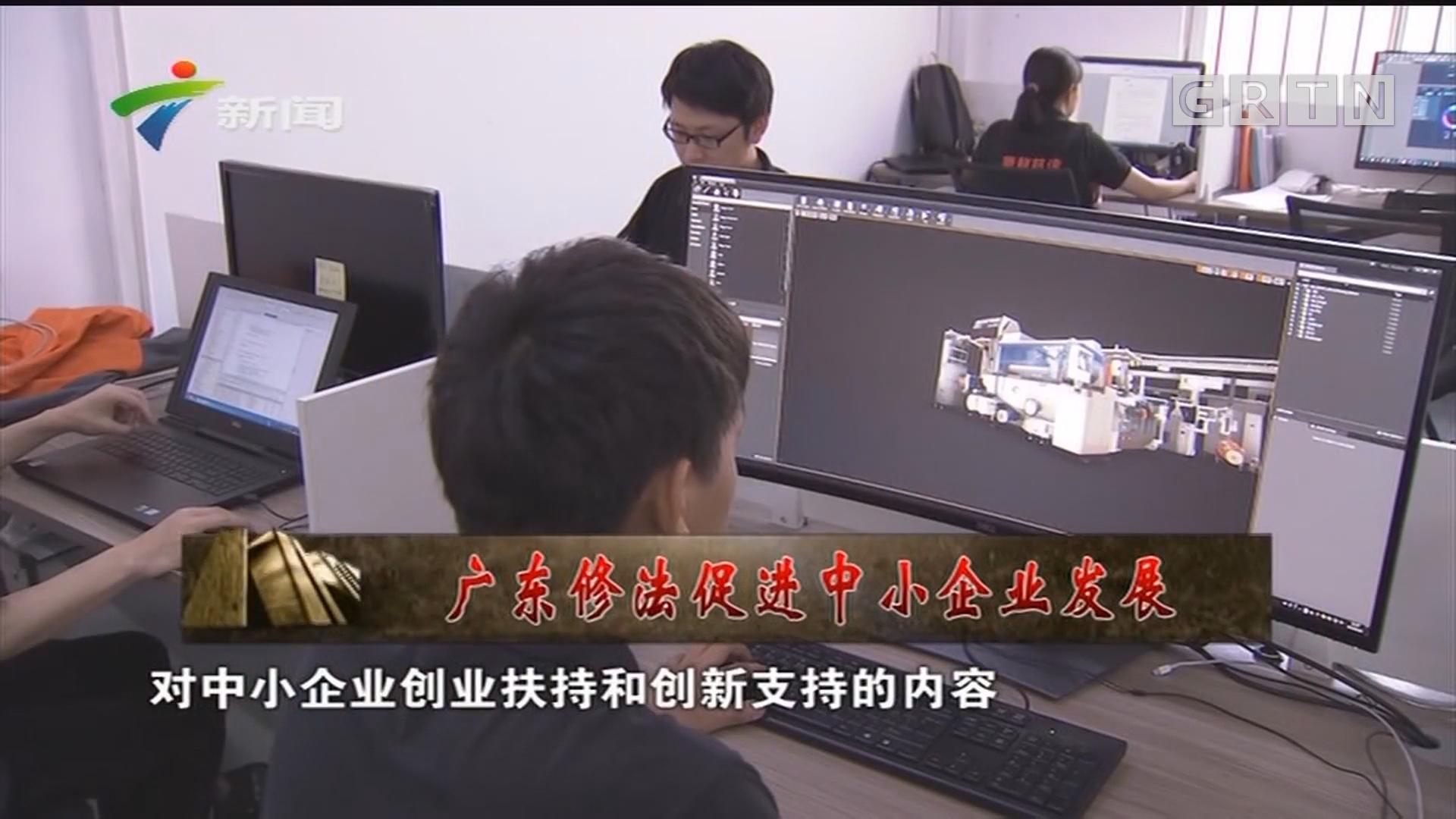 [HD][2019-10-12]人大代表:广东修法促进中小企业发展