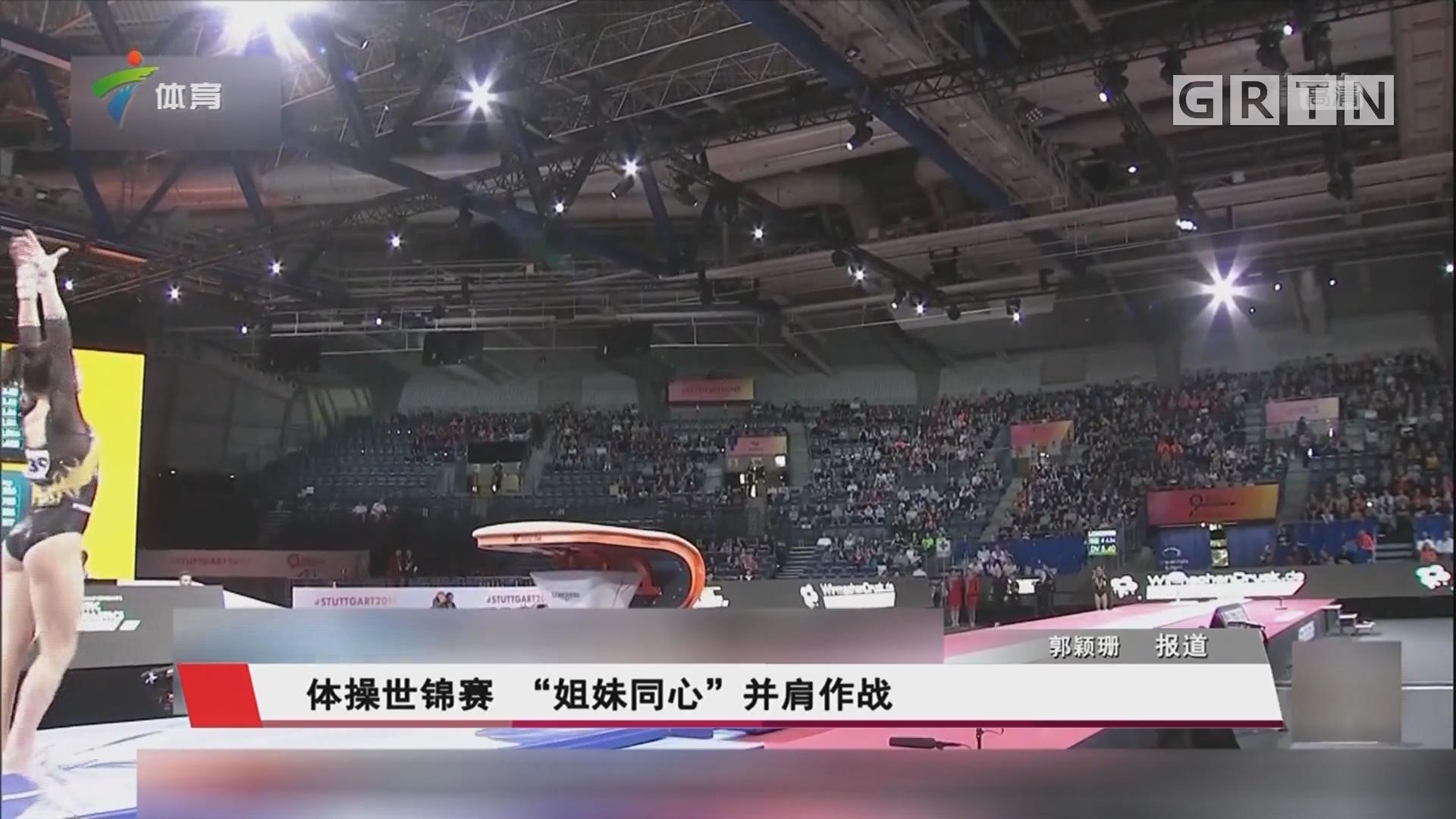 """体操世锦赛 """"姐妹同心"""" 并肩作战"""