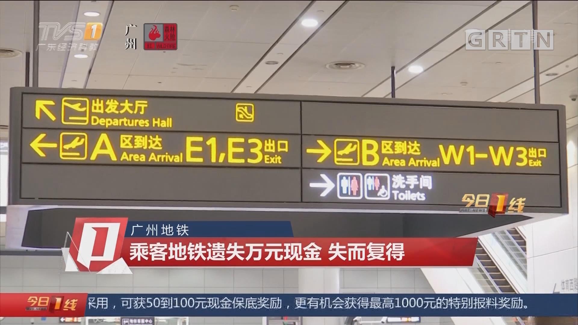 广州地铁:乘客地铁遗失万元现金 失而复得