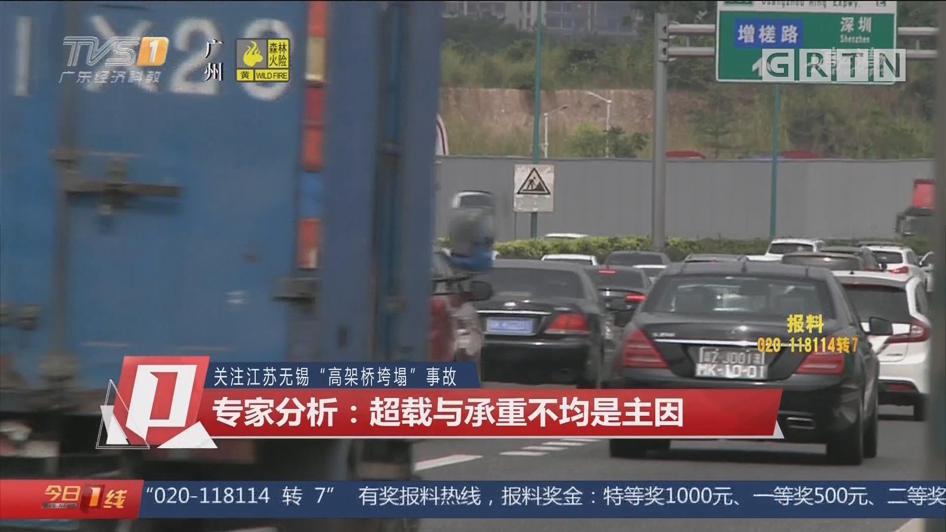 """关注江苏无锡""""高架桥垮塌""""事故 专家分析:超载与承重不均是主因"""