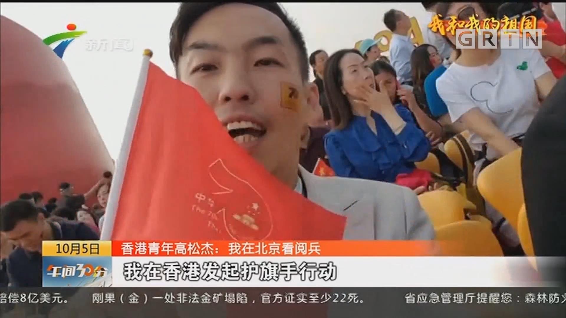 香港青年高松杰:我在北京看阅兵