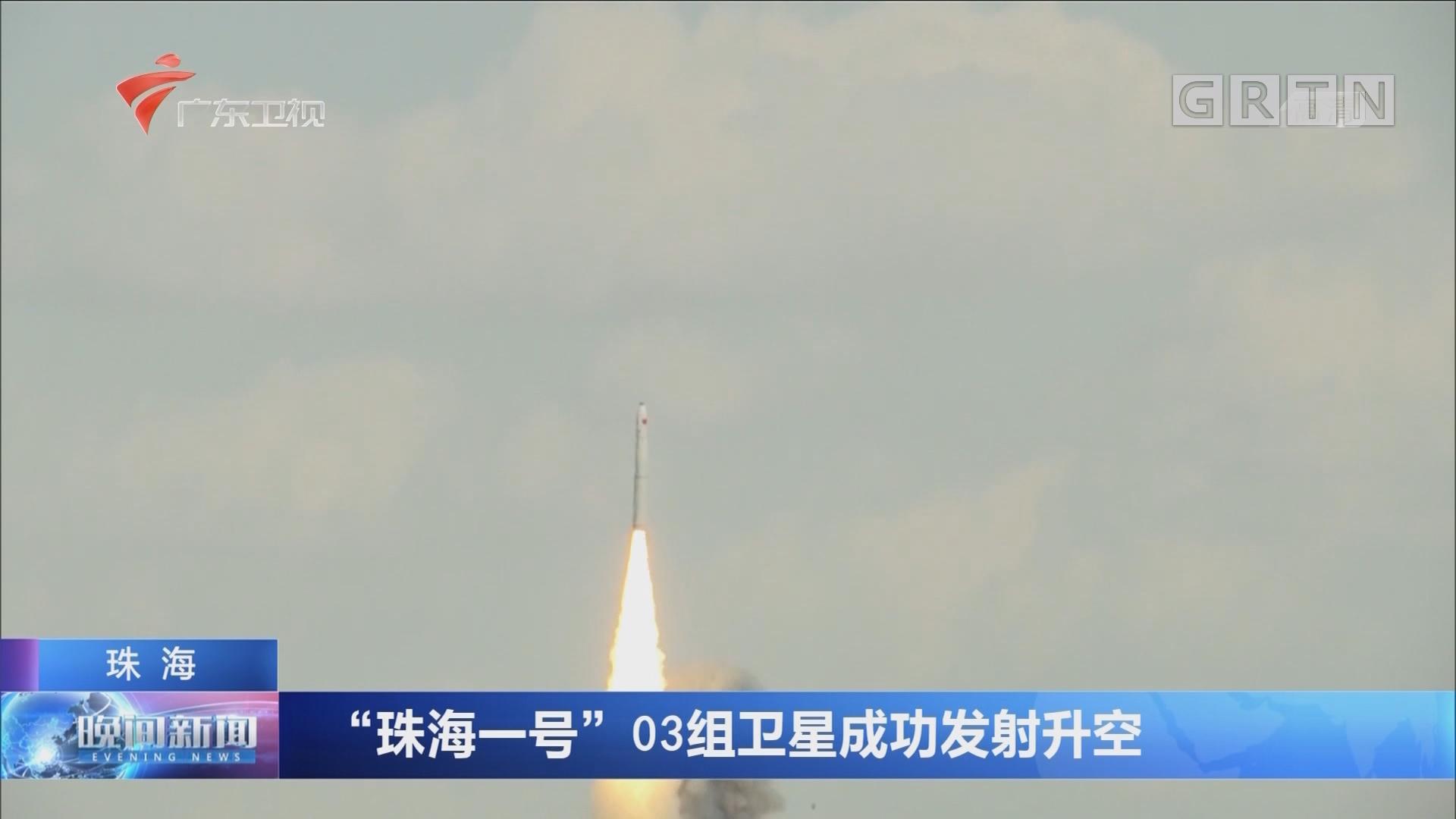 """珠海:""""珠海一号""""03组卫星成功发射升空"""
