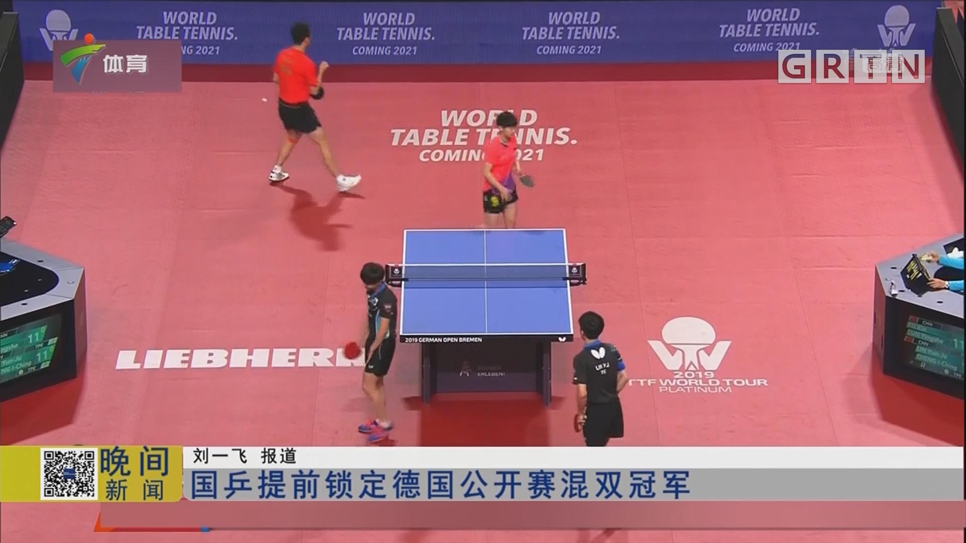國乒提前鎖定德國公開賽混雙冠軍
