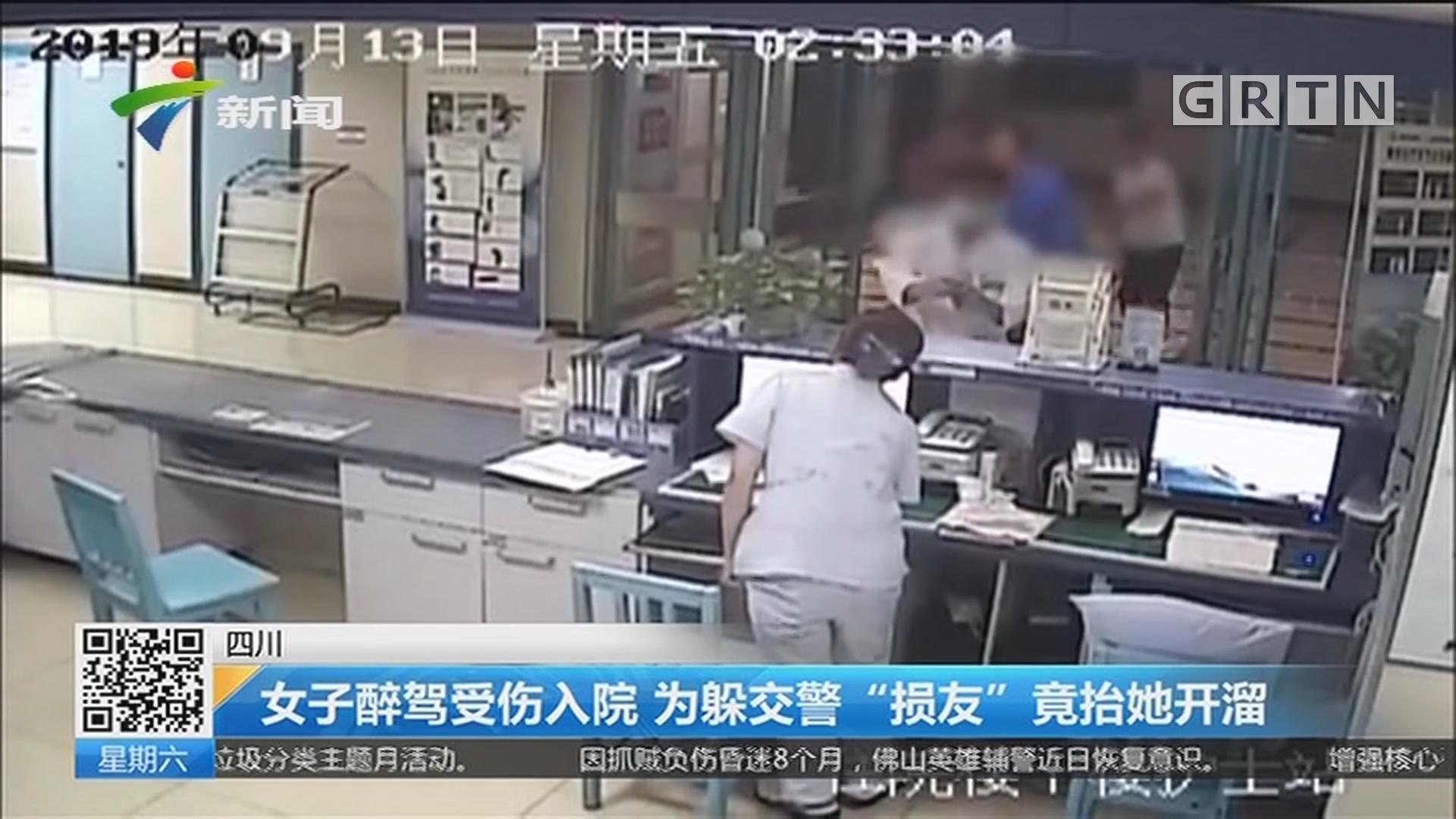 """四川:女子醉驾受伤入院 为躲交警""""损友""""竟抬她开溜"""