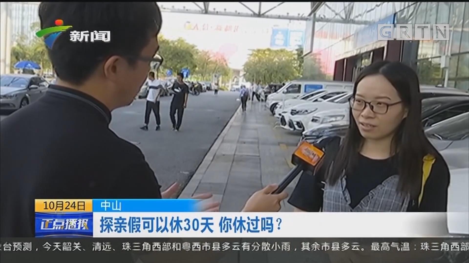 [HD][2019-10-24]正点播报:中山:探亲假可以休30天 你休过吗?