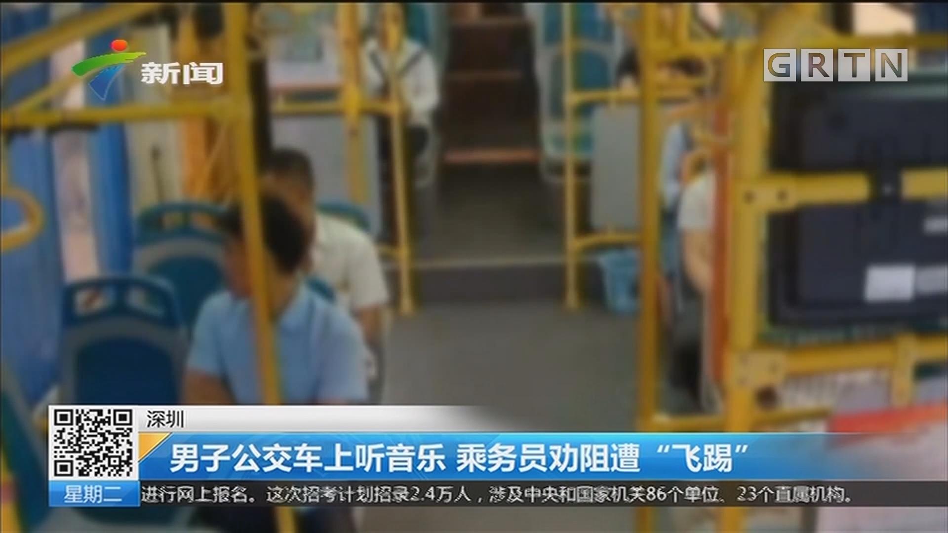 """深圳:男子公交车上听音乐 乘务员劝阻遭""""飞踢"""""""