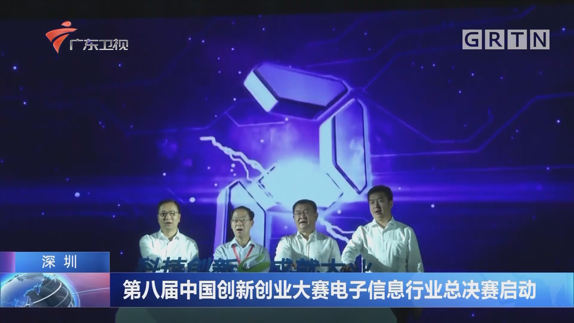 深圳:第八届中国创新创业大赛电子信息行业总决赛启动