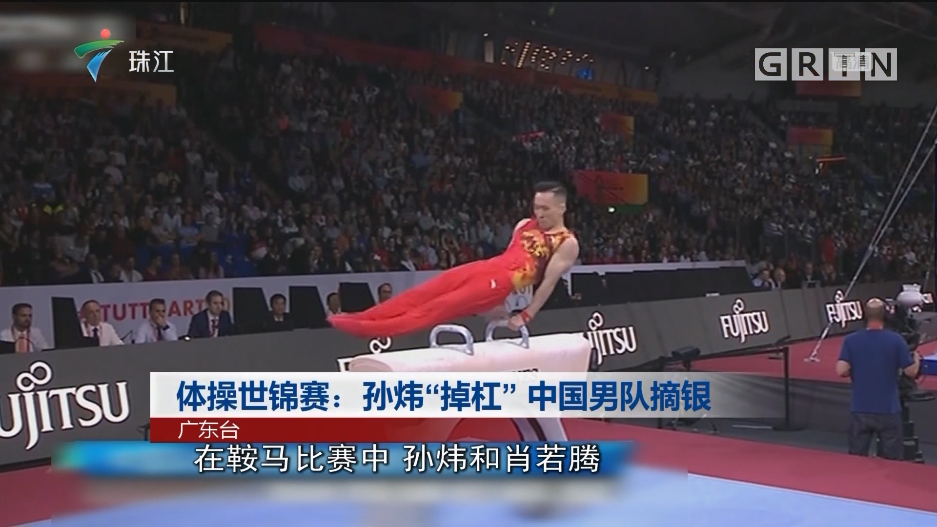 """体操世锦赛:孙炜""""掉杠"""" 中国男队摘银"""