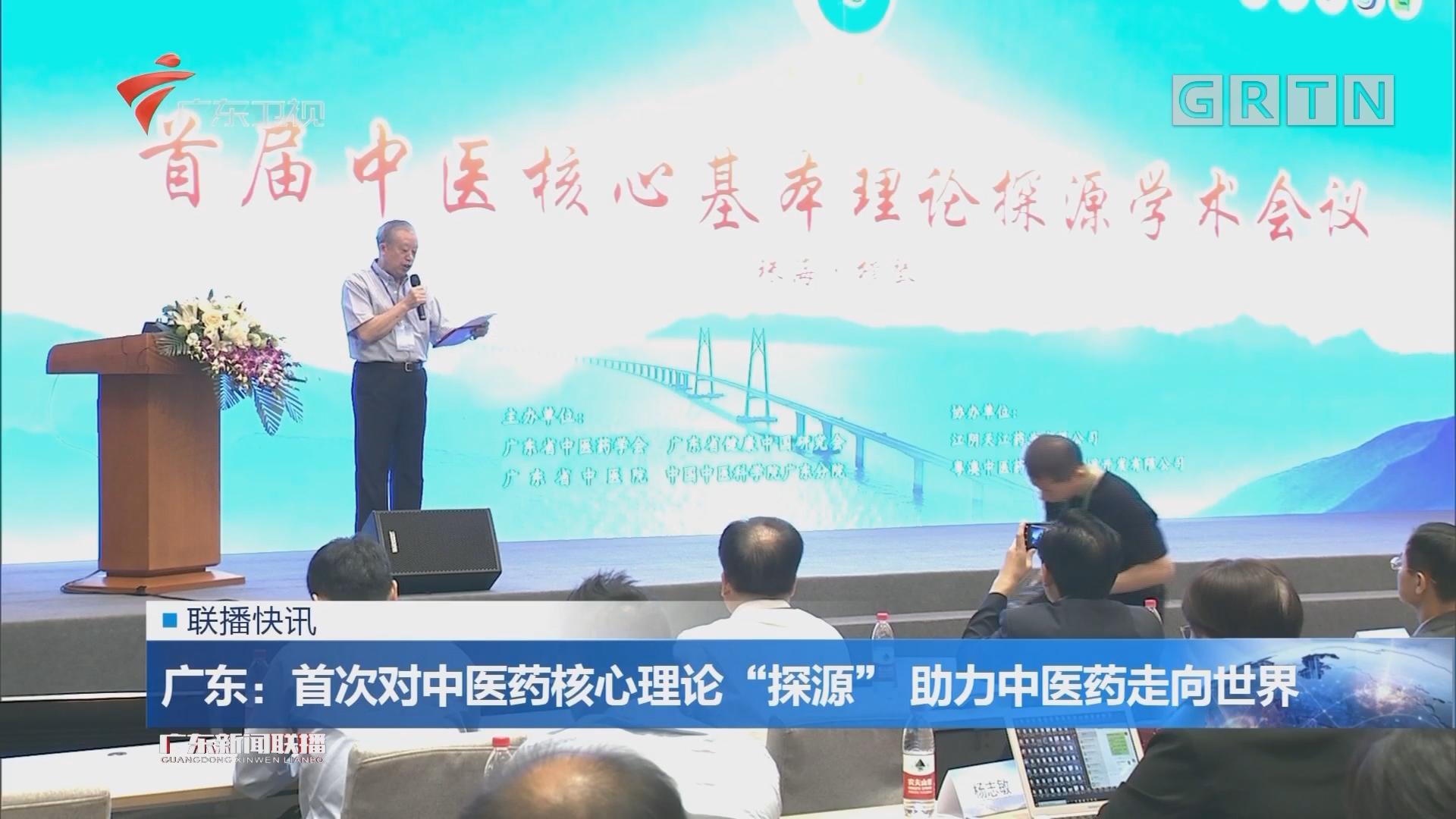 """广东:首次对中医药核心理论""""探源"""" 助力中医药走向世界"""