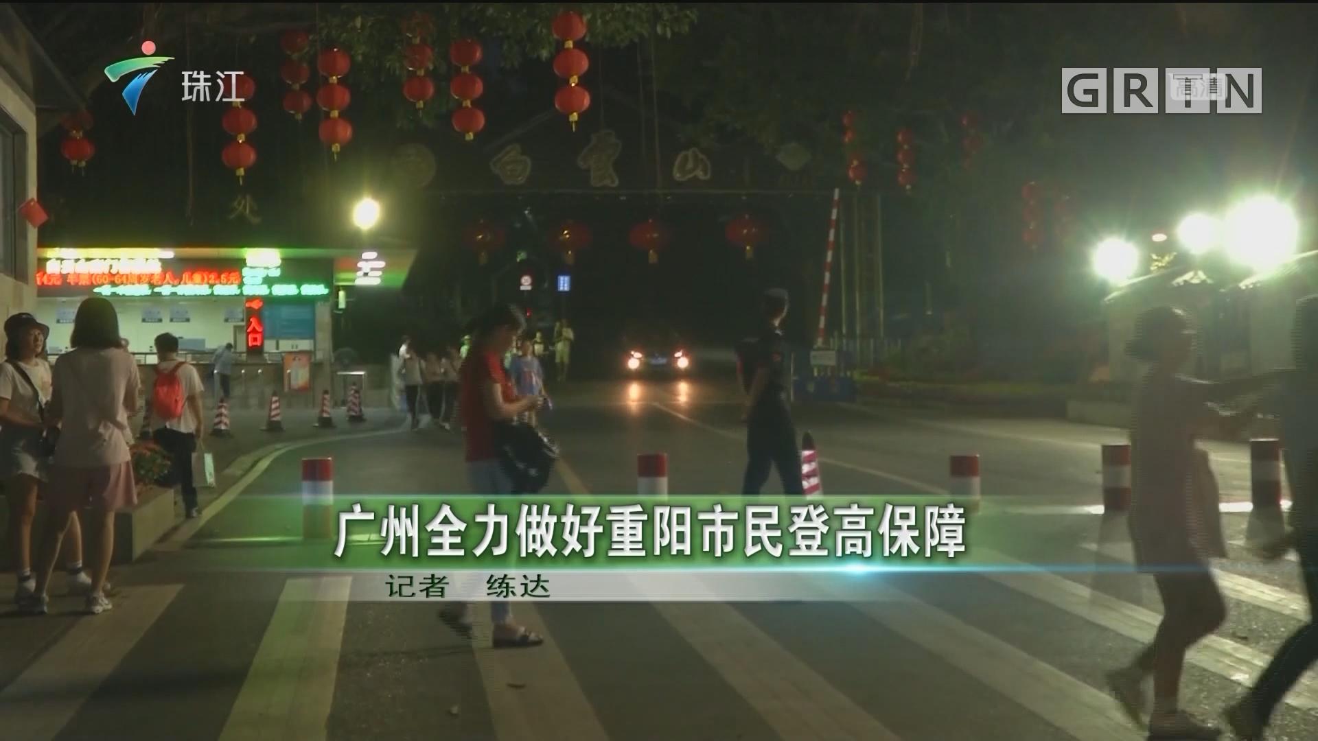广州全力做好重阳市民登高保障