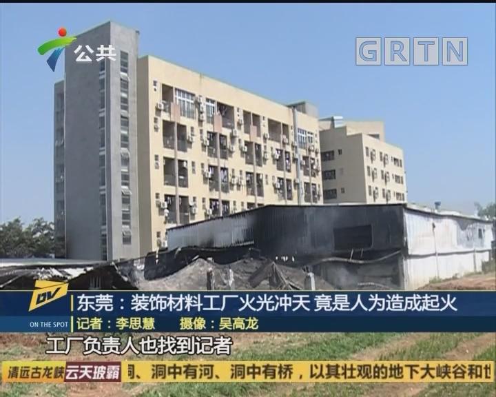 (DV现场)东莞:装饰材料工厂火光冲天 竟是人为造成起火