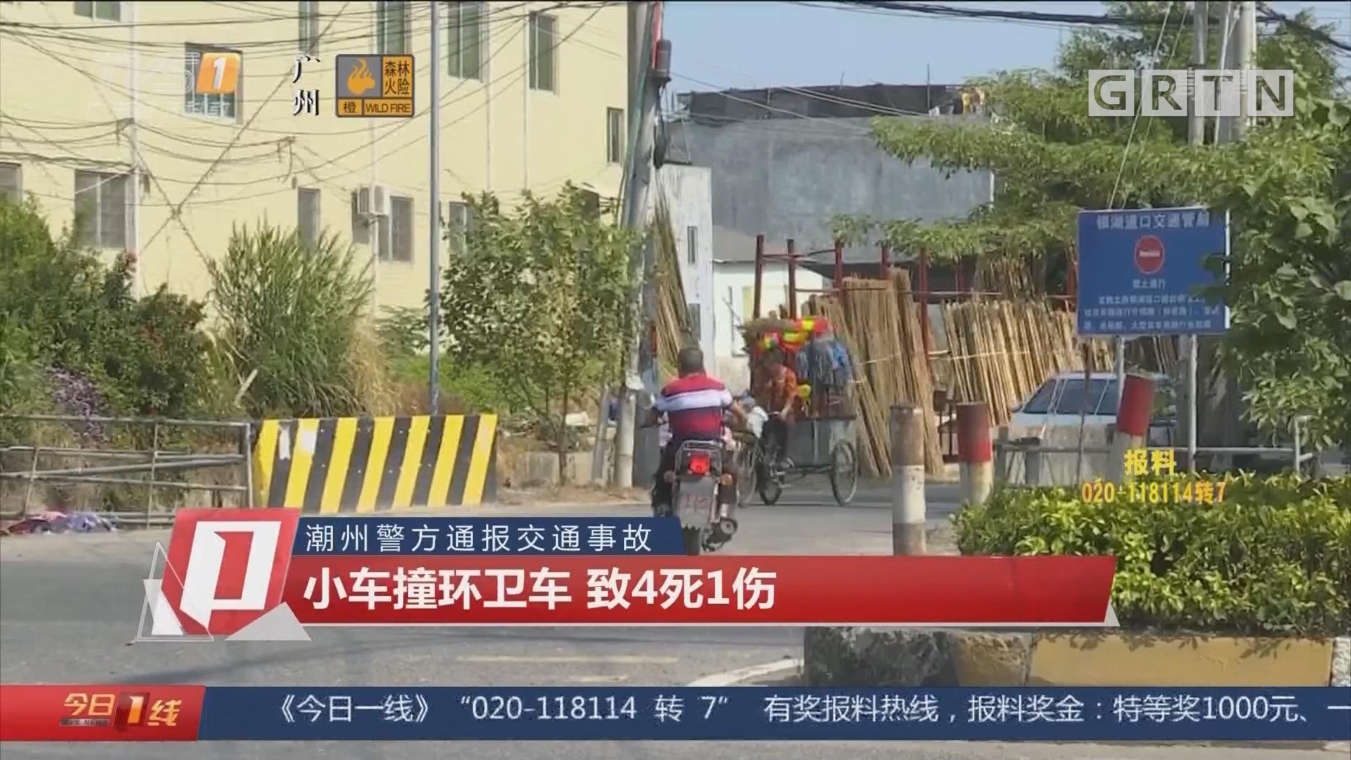 潮州警方通报交通事故:小车撞环卫车 致4死1伤
