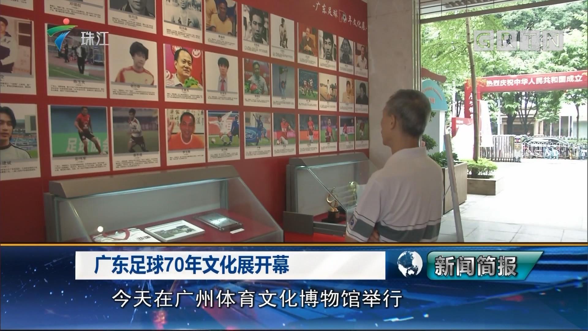 广东足球70年文化展开幕