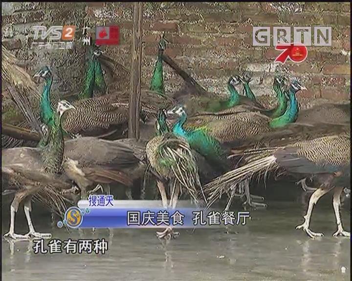 国庆美食 孔雀餐厅