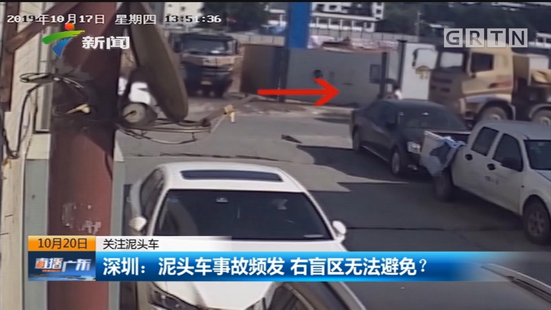 关注泥头车 深圳:泥头车事故频发 右盲区无法避免?