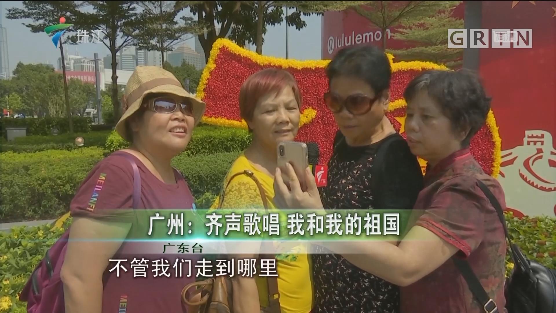 广州:齐声歌唱 我和我的祖国