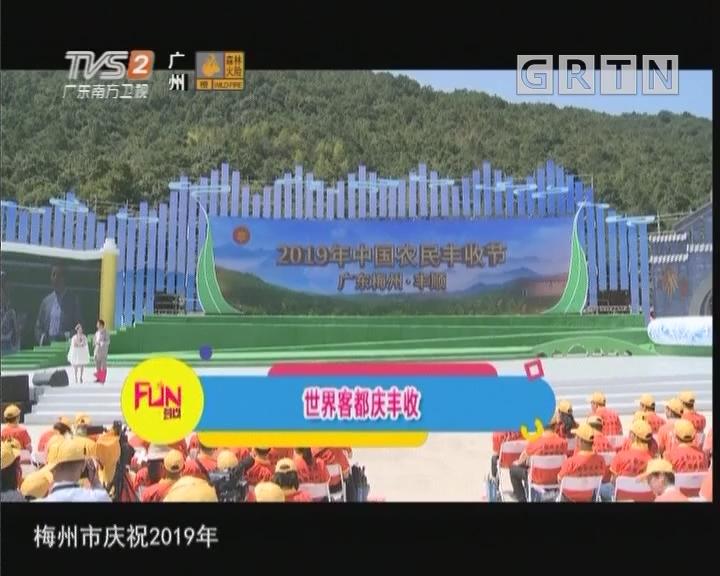 [2019-10-19]FUN尚荟:世界客都庆丰收