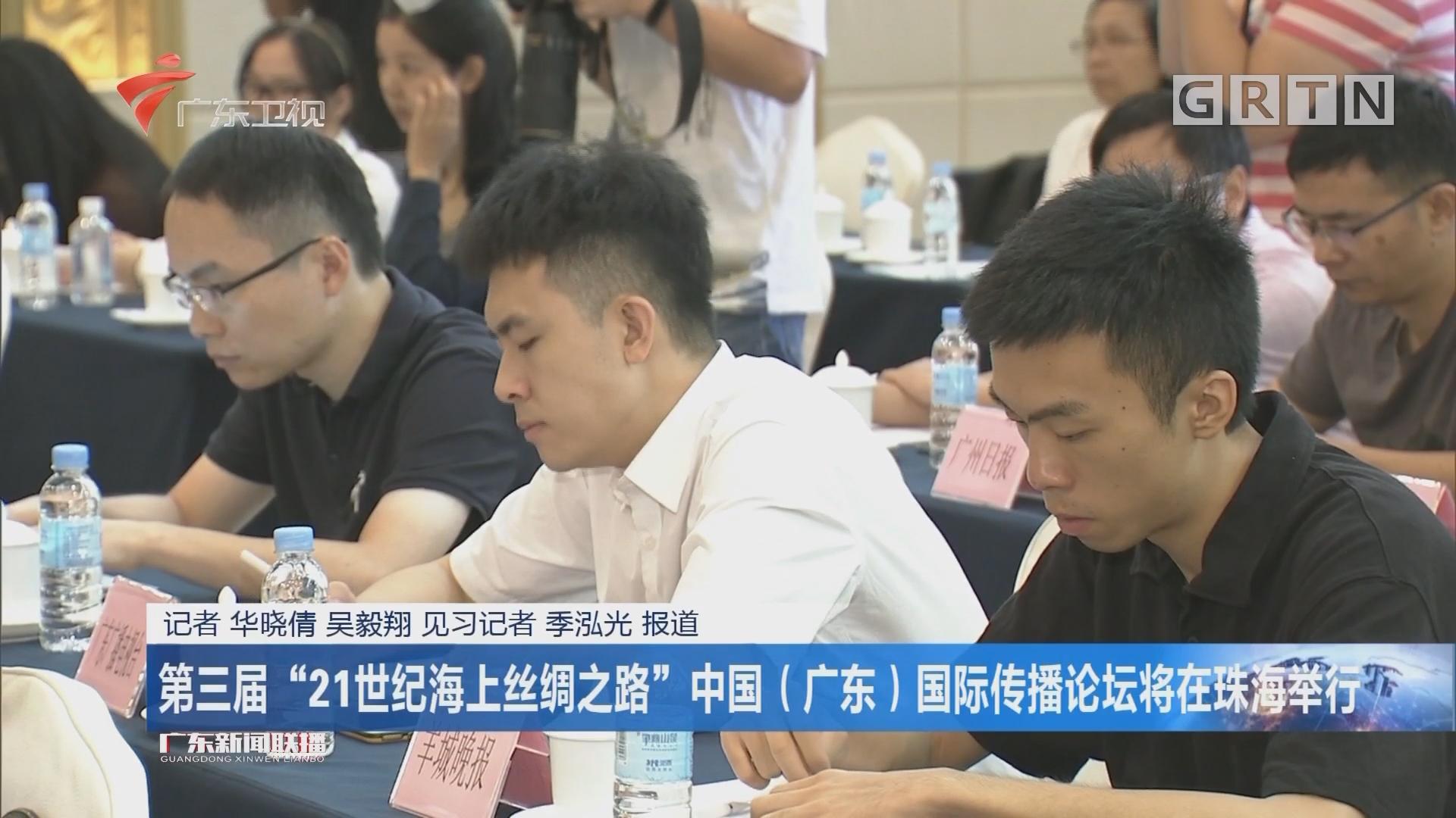 """第三届""""21世纪海上丝绸之路""""中国(广东)国际传播论坛将在珠海举行"""
