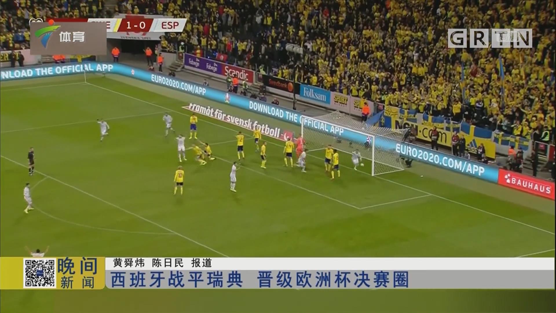 西班牙战平瑞典 晋级欧洲杯决赛圈