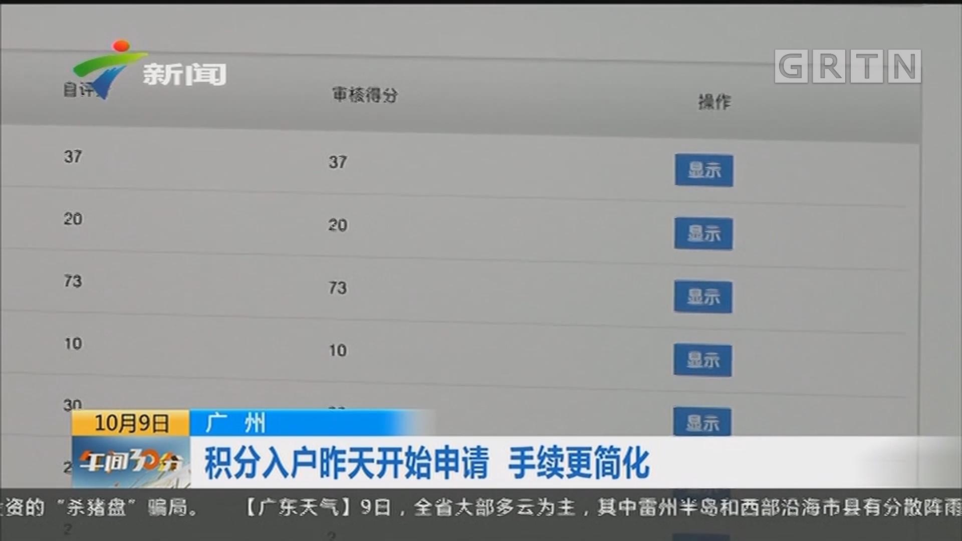 广州:积分入户昨天开始申请 手续更简化