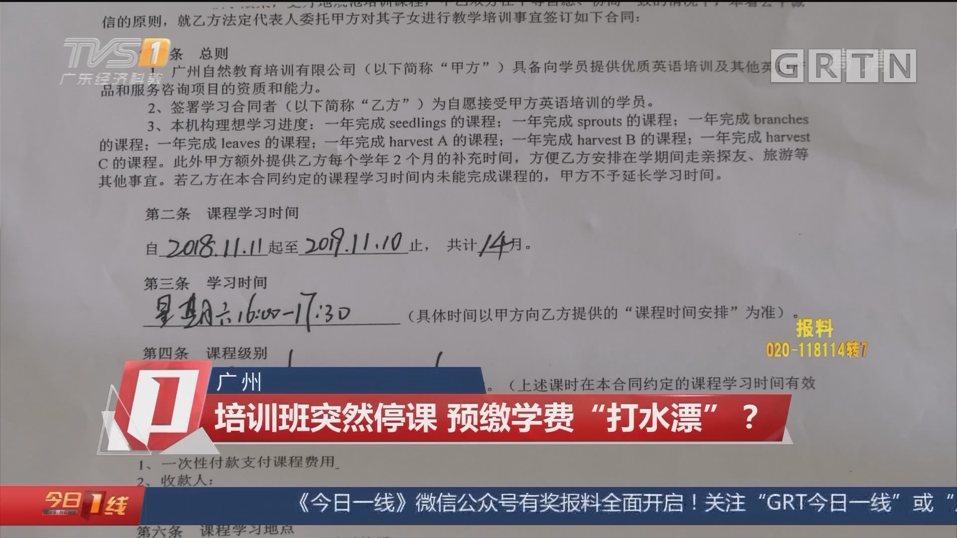 """广州:培训班突然停课 预缴学费""""打水漂""""?"""