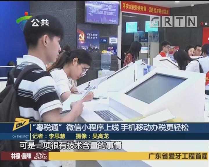 """(DV现场)""""粤税通""""微信小程序上线 手机移动办税更轻松"""