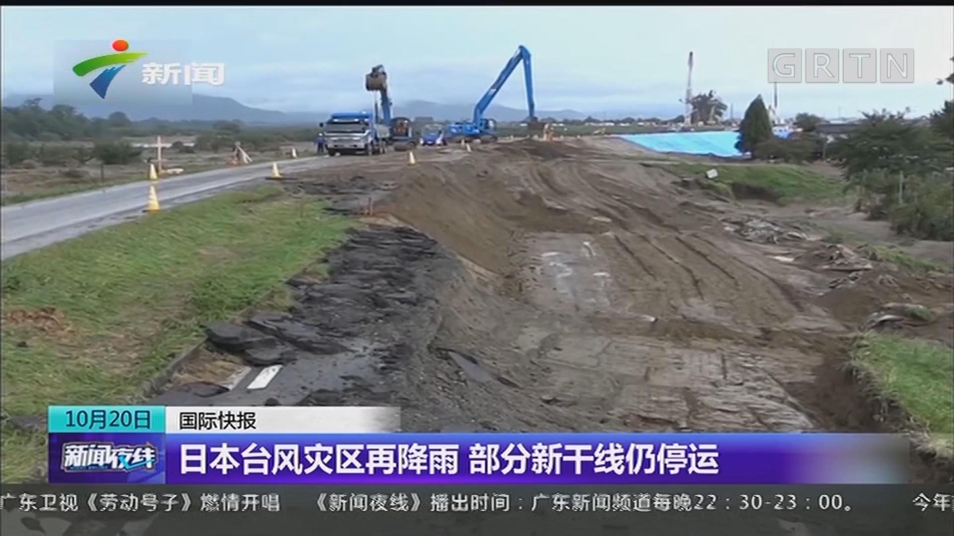 日本台风灾区再降雨 部分新干线仍停运