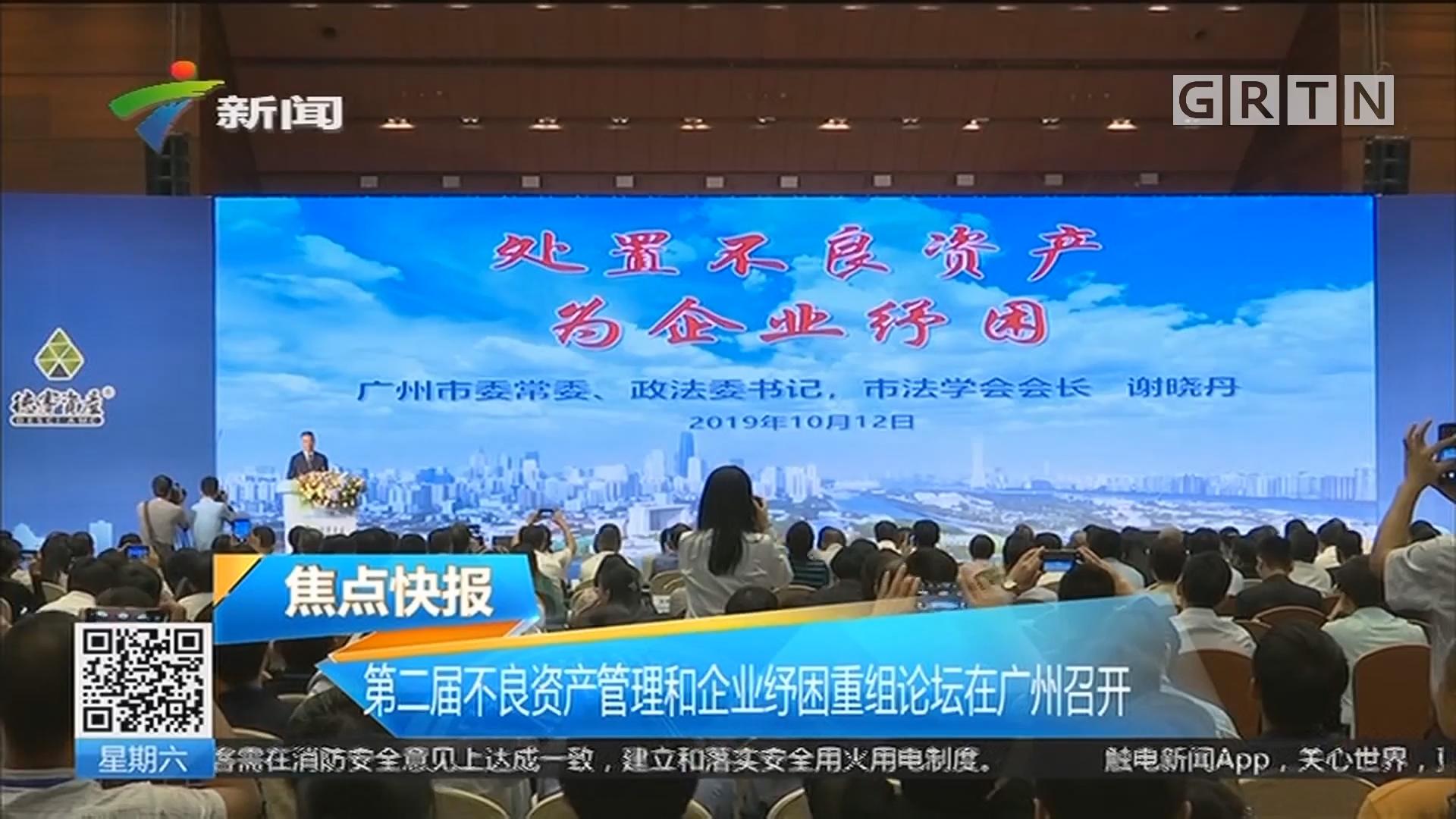 第二届不良资产管理和企业纾困重组论坛在广州召开