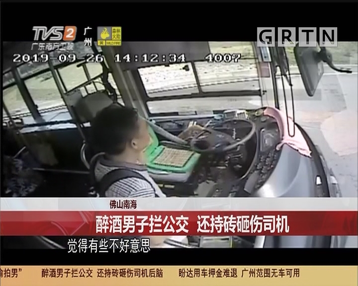佛山南海:醉酒男子攔公交 還持磚砸傷司機