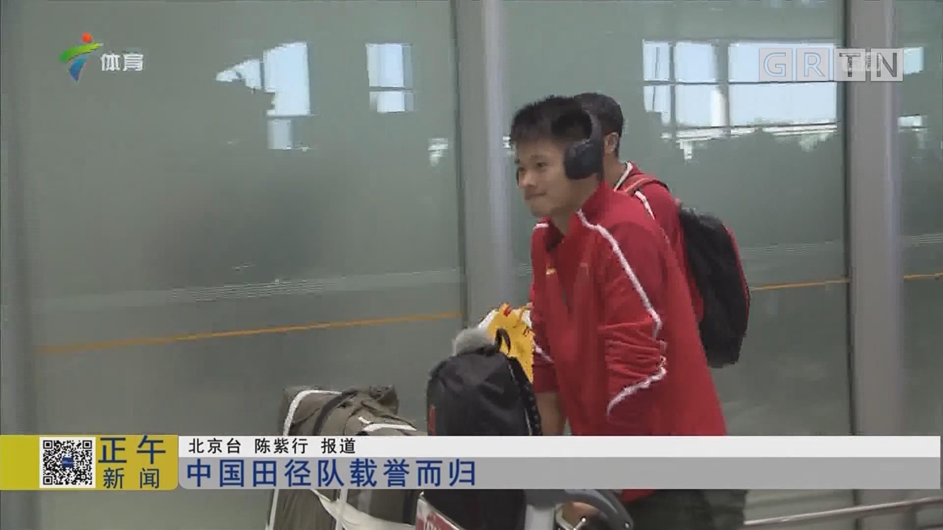 中國田徑隊載譽而歸