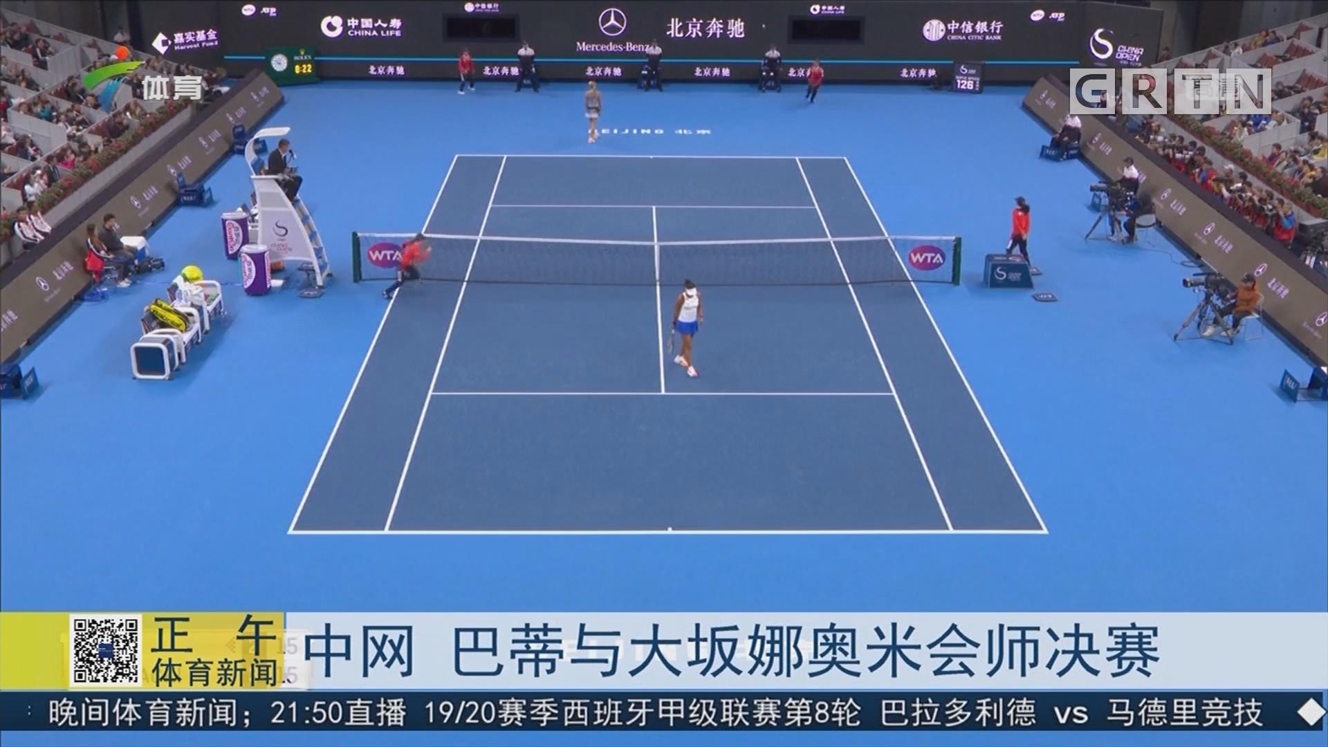 中网 巴蒂与大坂娜奥米会师决赛