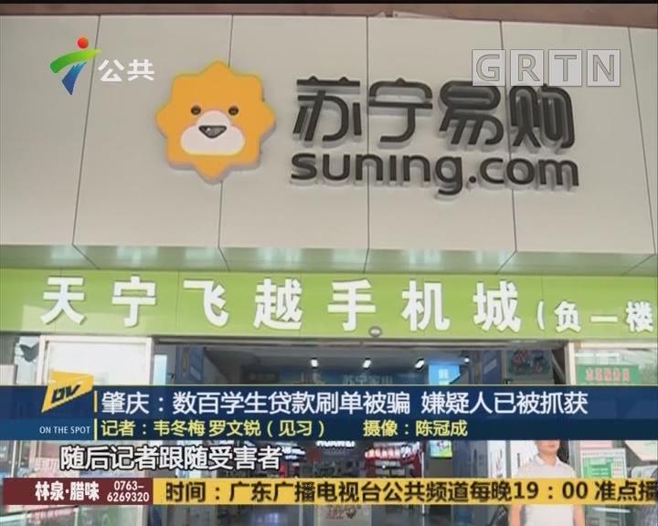(DV现场)肇庆:数百学生贷款刷单被骗 嫌疑人已被抓获