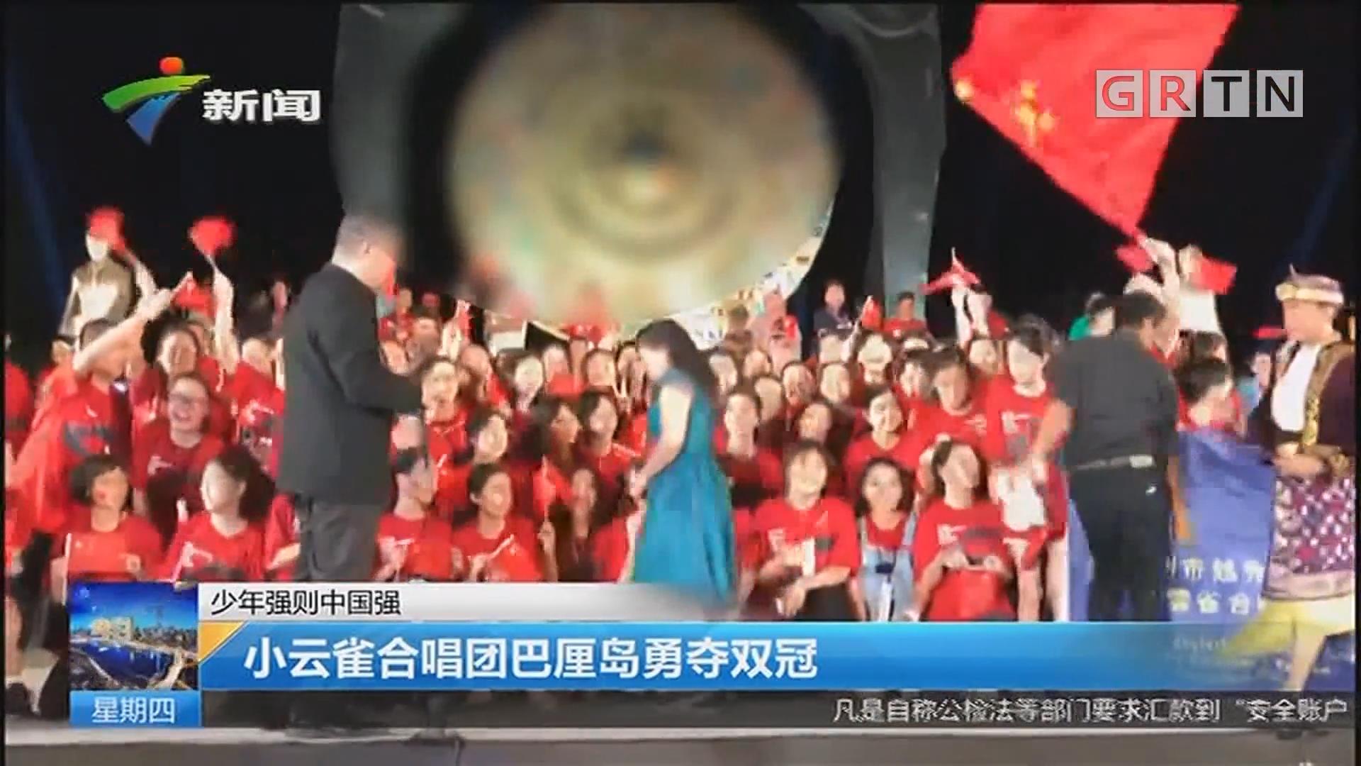 少年强则中国强 小云雀合唱团巴厘岛勇夺双冠