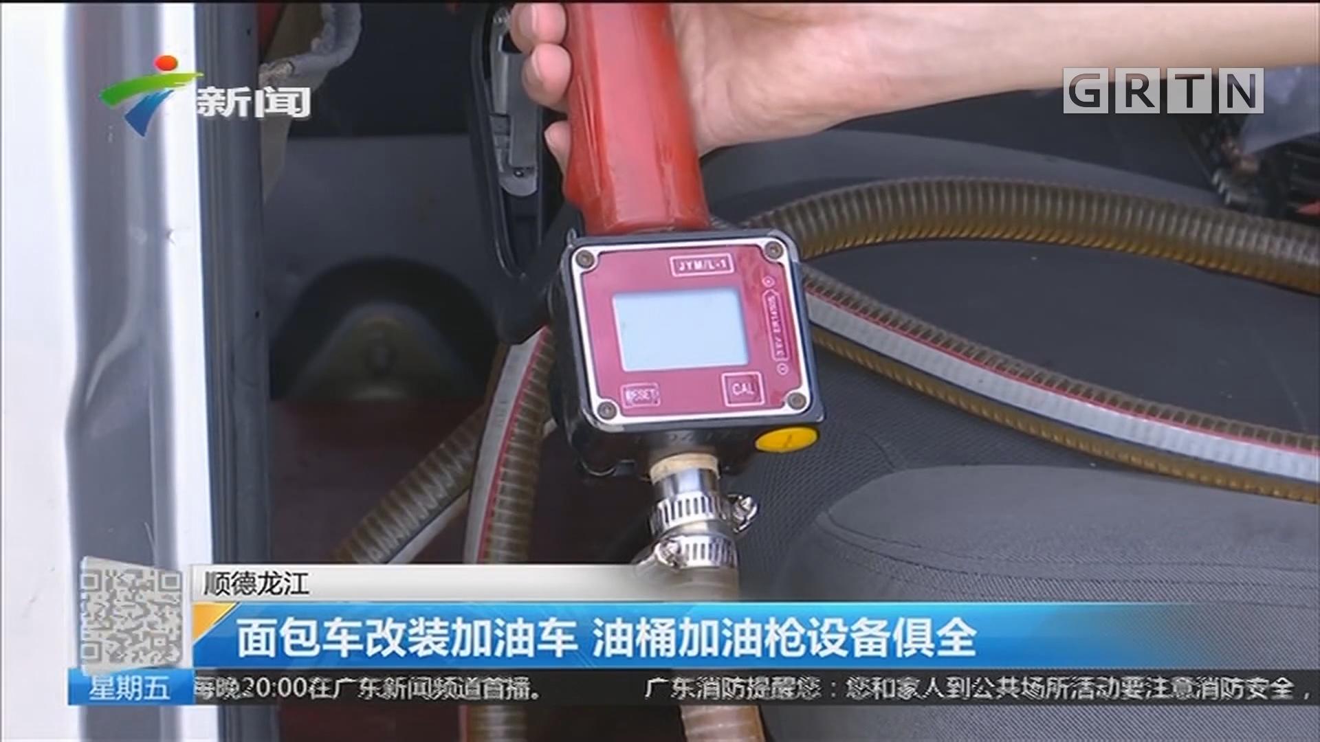 顺德龙江 面包车改装加油车 油桶加油枪设备俱全
