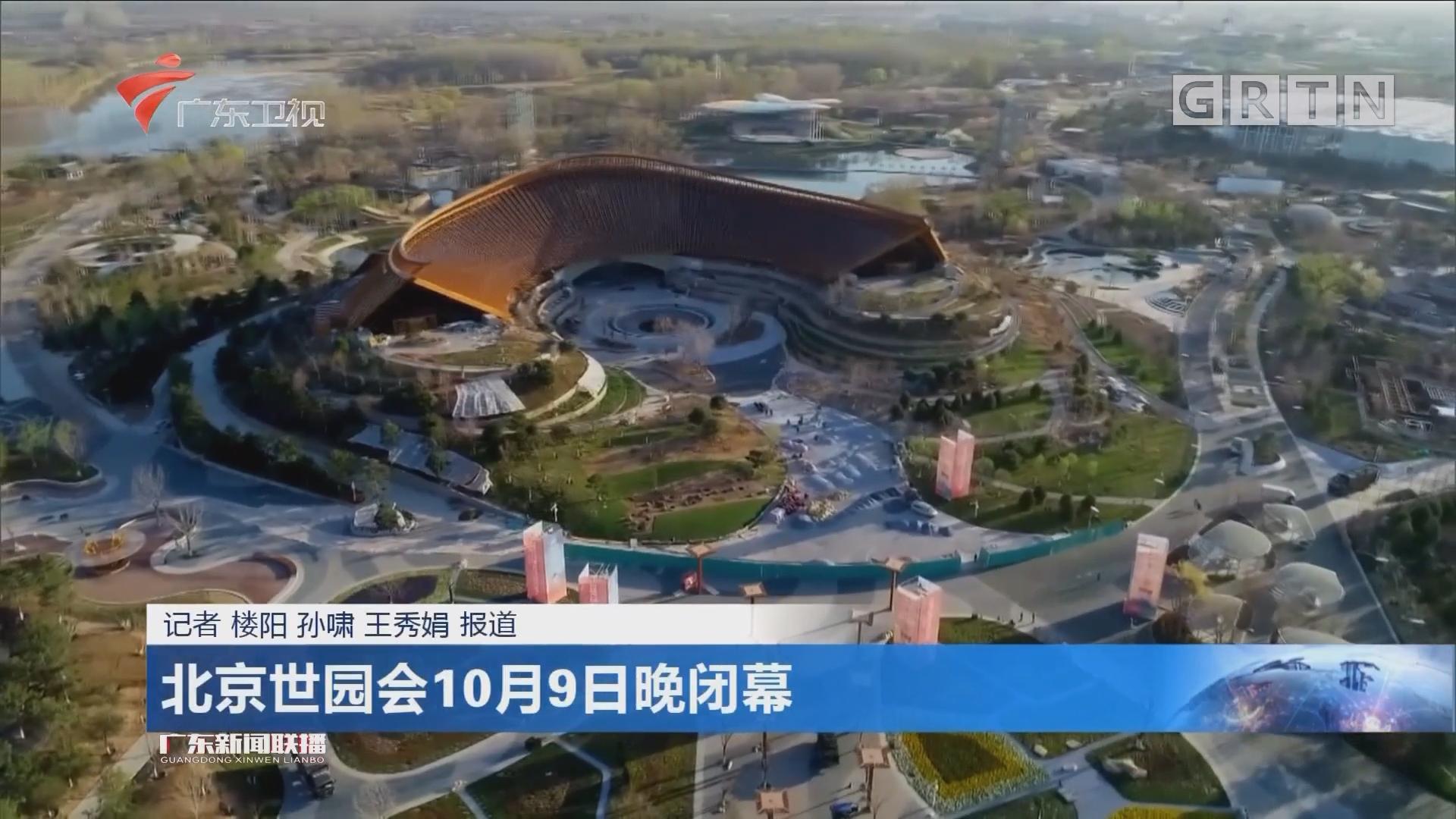 北京世園會10月9日晚閉幕
