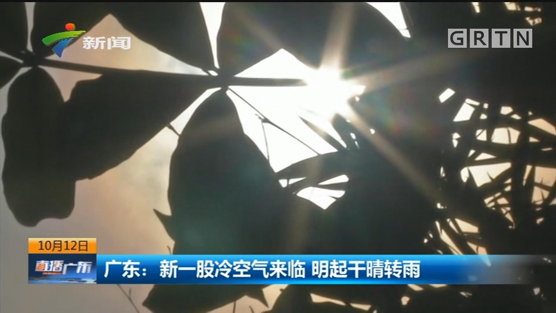 广东:新一股冷空气来临 明起干晴转雨