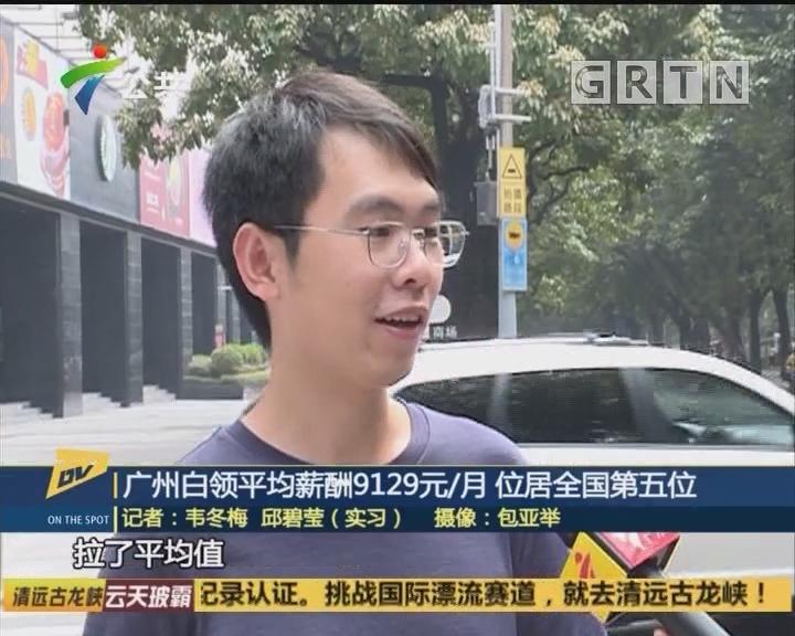 (DV現場)廣州白領平均薪酬9129元/月 位居全國第五位