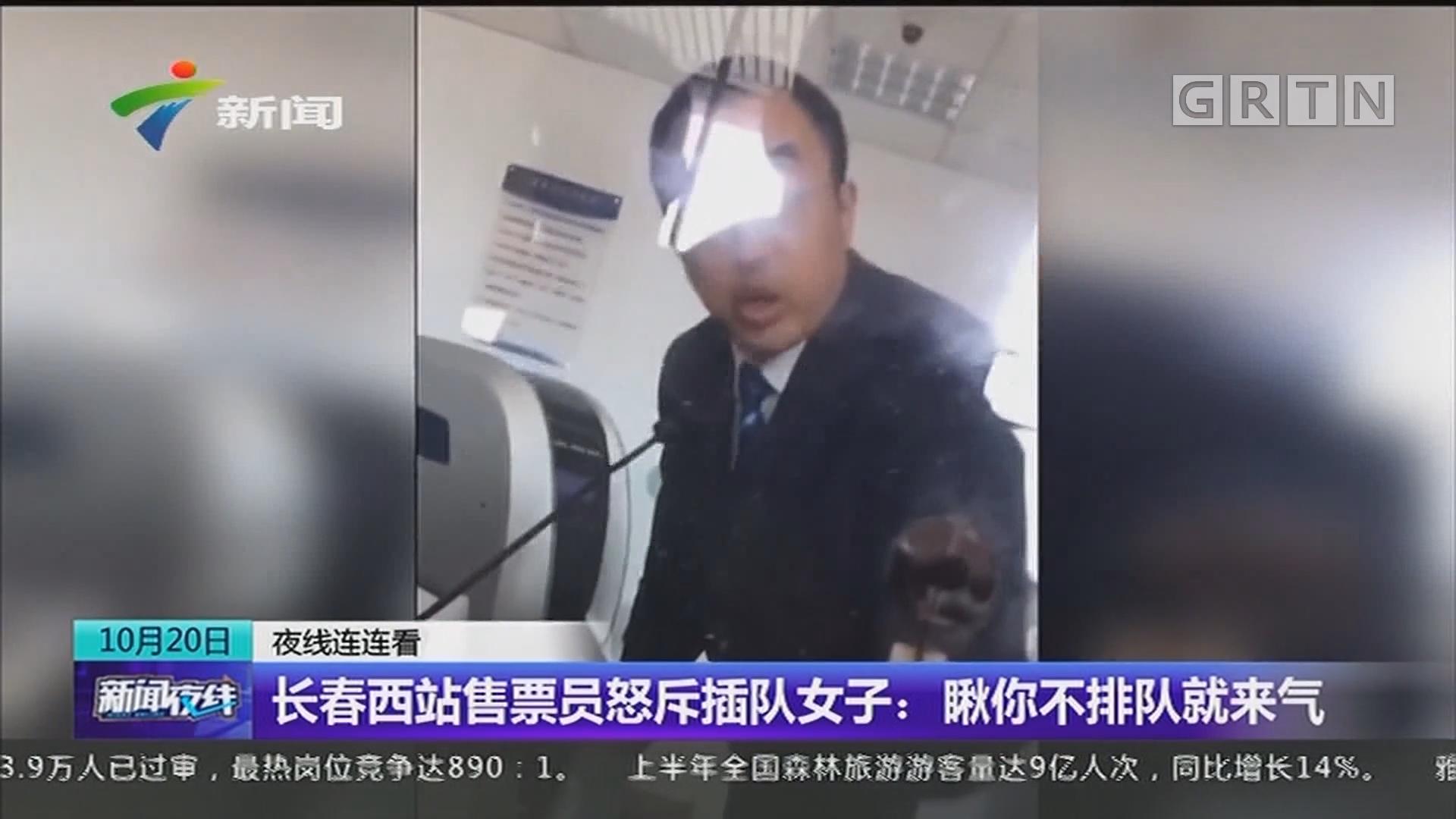 长春西站售票员怒斥插队女子:瞅你不排队就来气