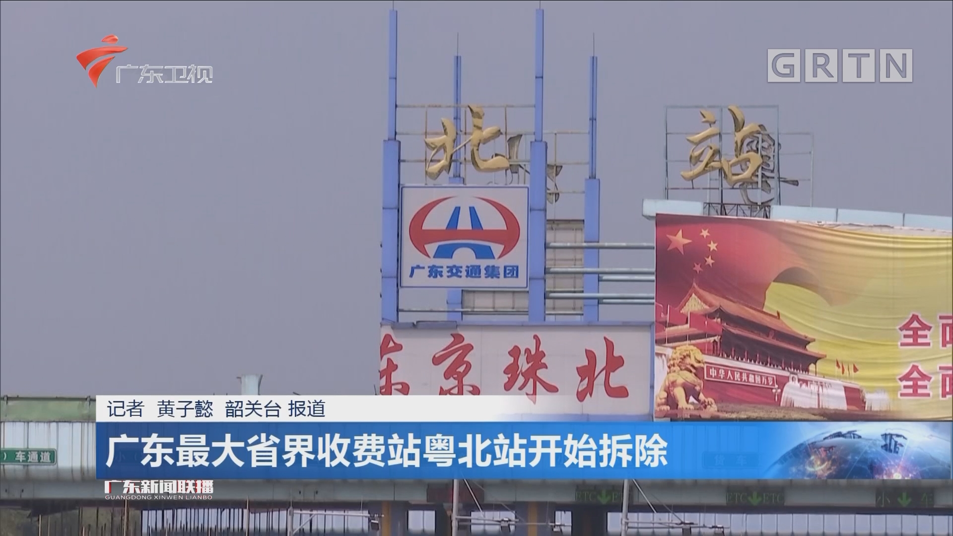 廣東最大省界收費站粵北站開始拆除