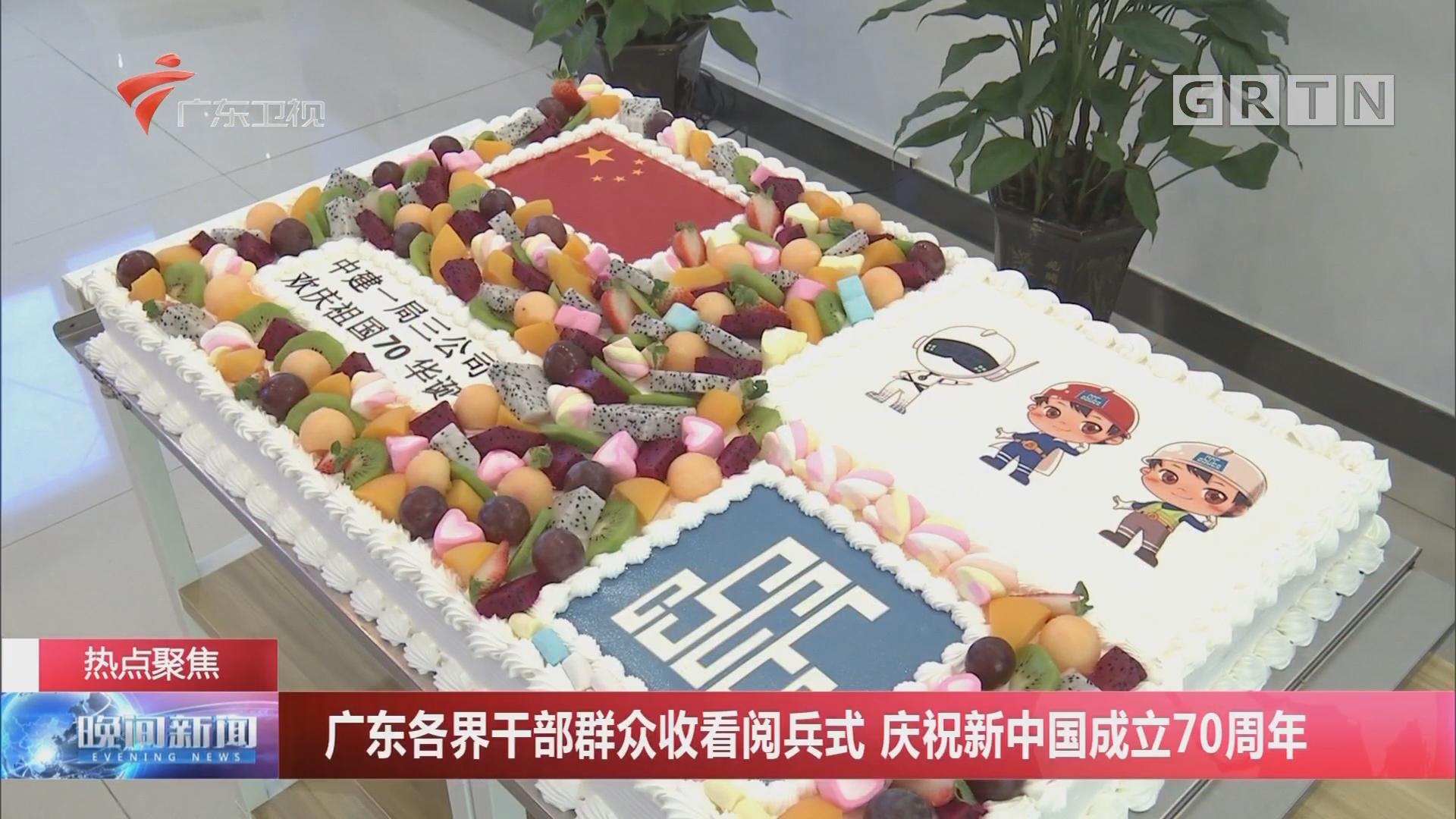 广东各界干部群众收看阅兵式 庆祝新中国成立70周年