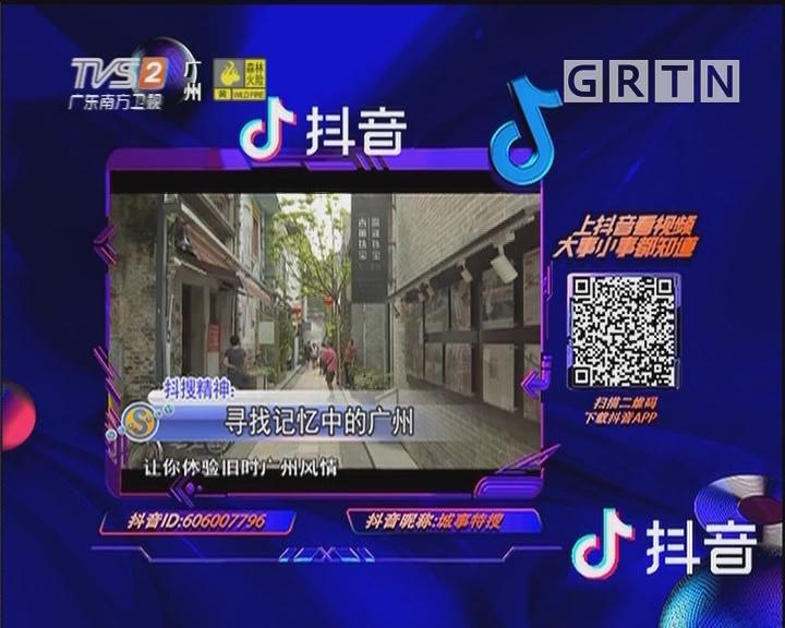 抖搜精神:寻找记忆中的广州