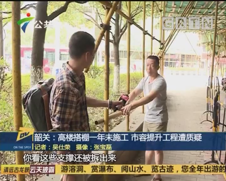 (DV现场)韶关:高楼搭棚一年未施工 市容提升工程遭质疑
