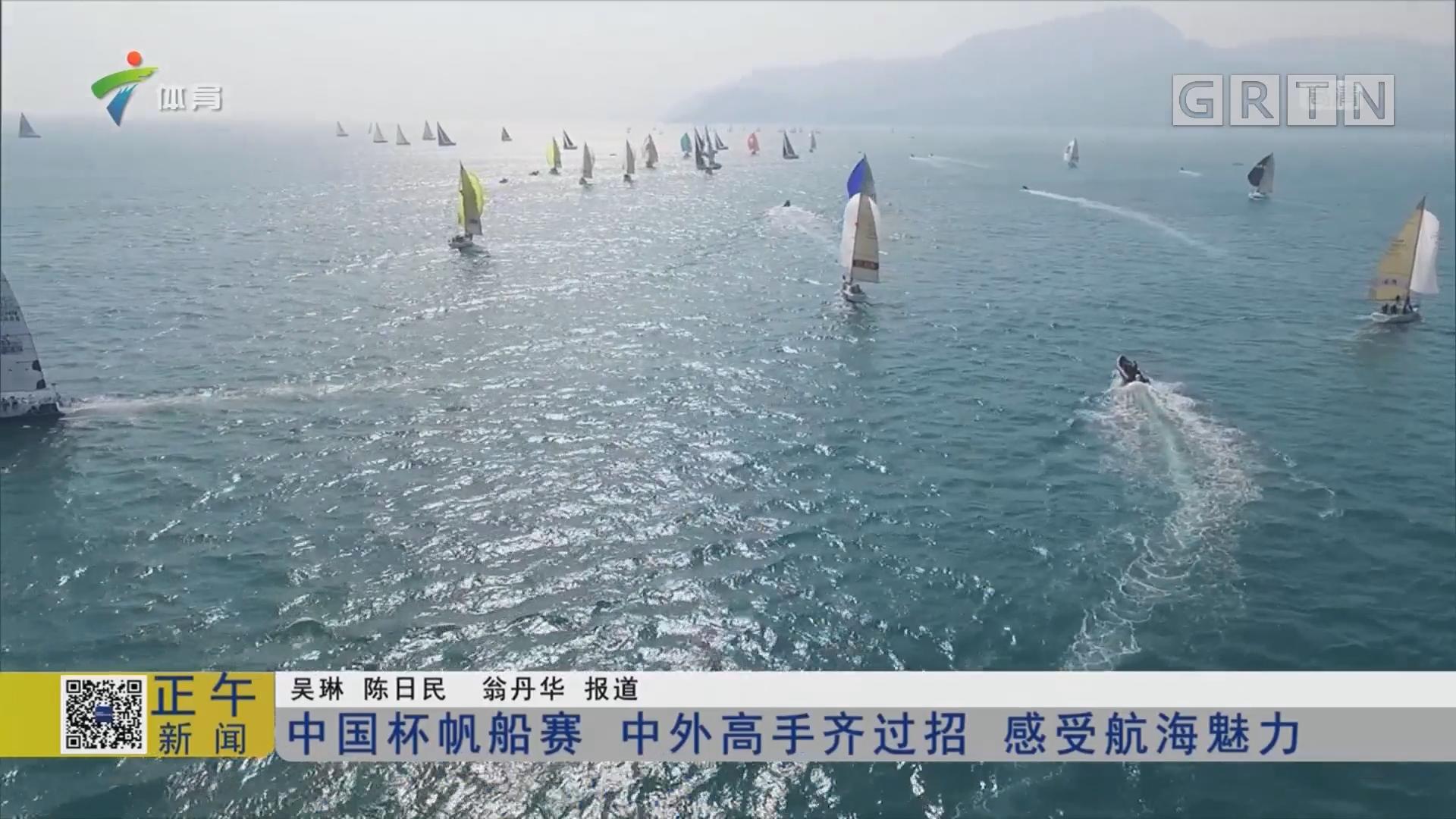 中国杯帆船赛 中外高手齐过招 感受航海魅力