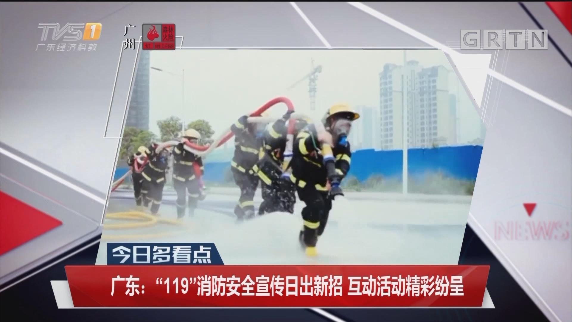 """广东:""""119""""消防安全宣传日出新招 互动活动精彩纷呈"""
