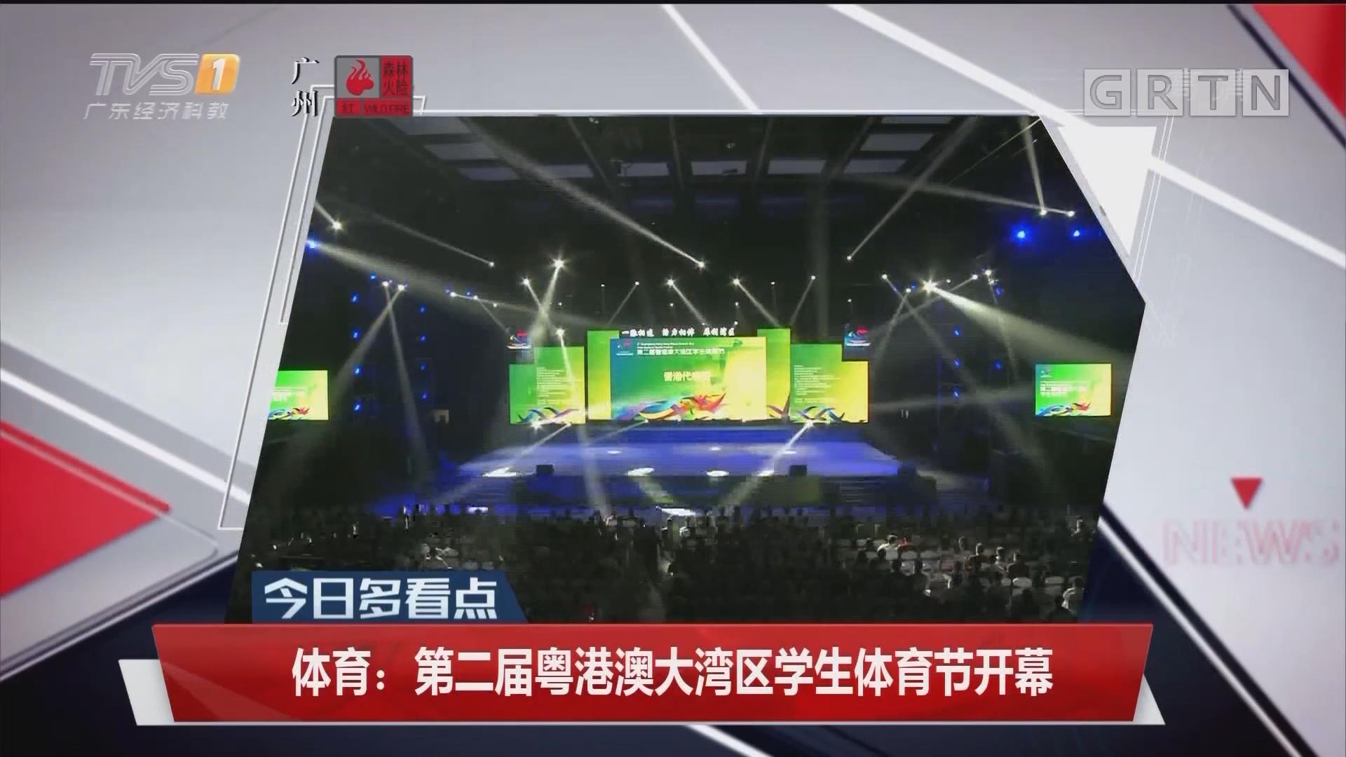 体育:第二届粤港澳大湾区学生体育节开幕