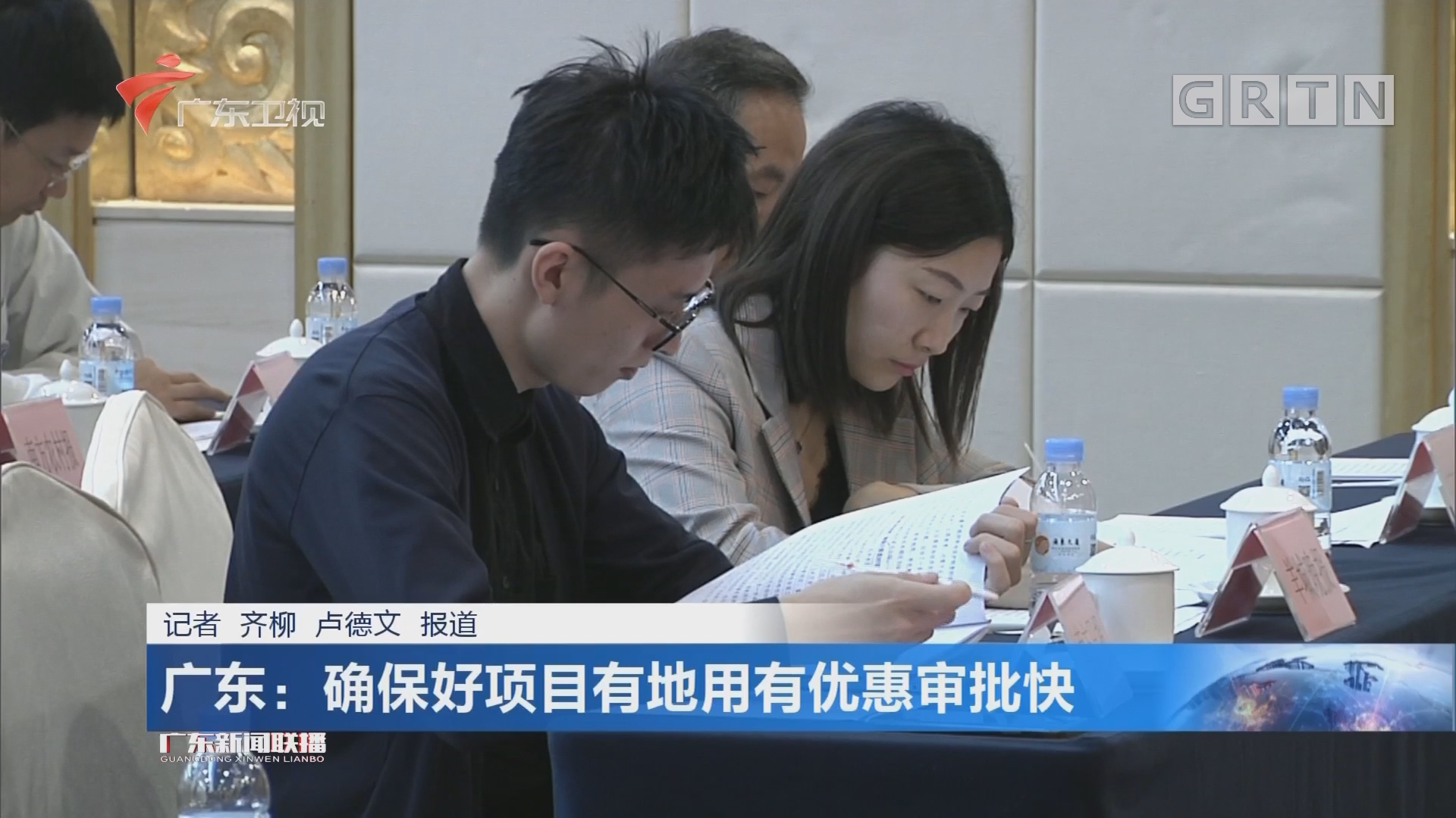 广东:确保好项目有地用有优惠审批快