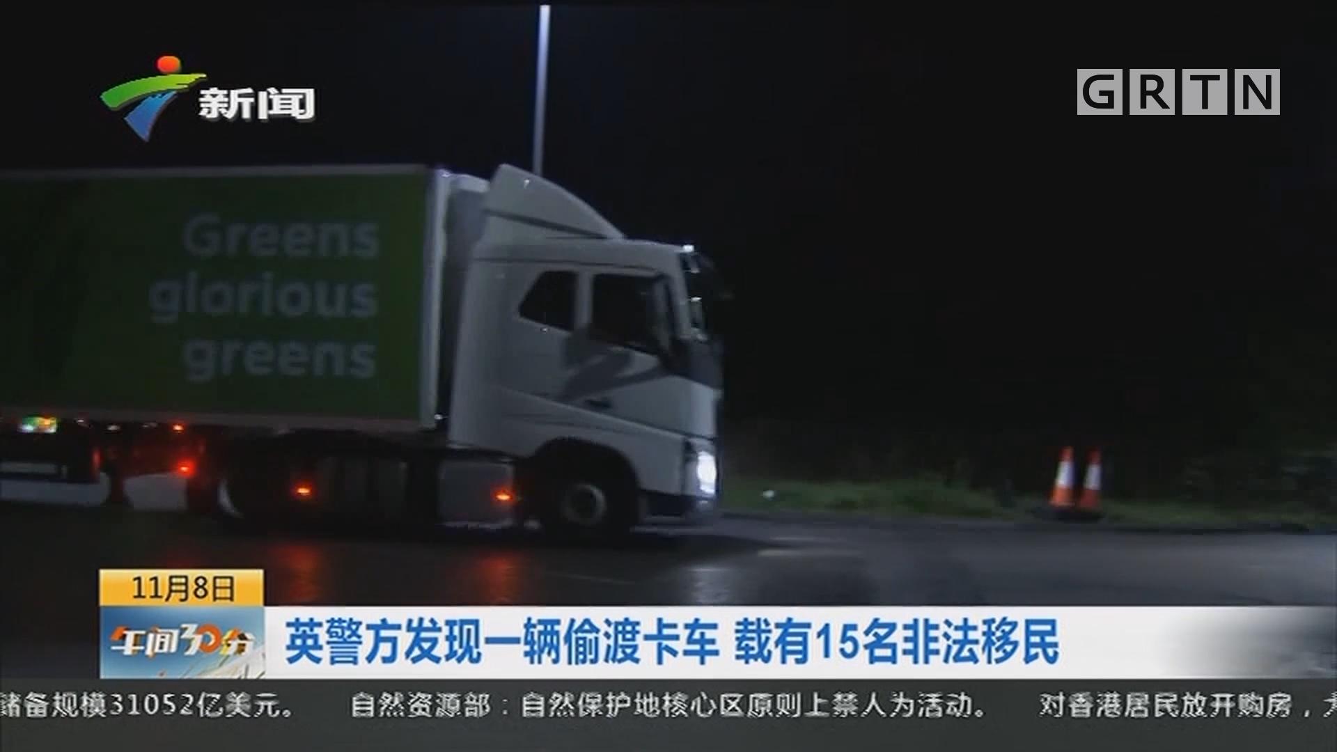 英警方发现一辆偷渡卡车 载有15名非法移民